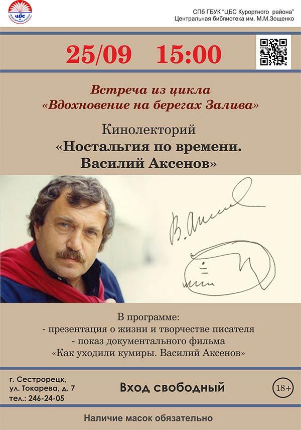 Ностальгия по времени. Василий Аксенов
