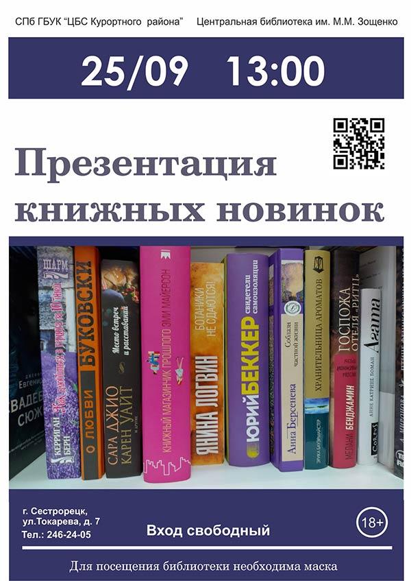 Презентация книжных новинок