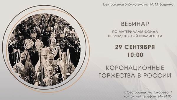 Просмотр вебинара «Коронационные торжества в России»