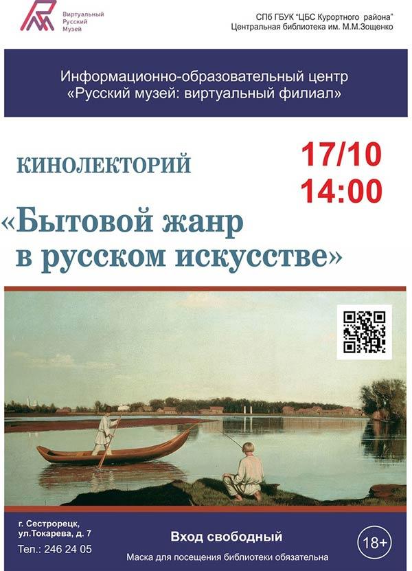 Бытовой жанр в русском искусстве
